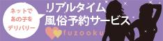 リアルタイム風俗予約サービス fuzooku[フーゾーーク]